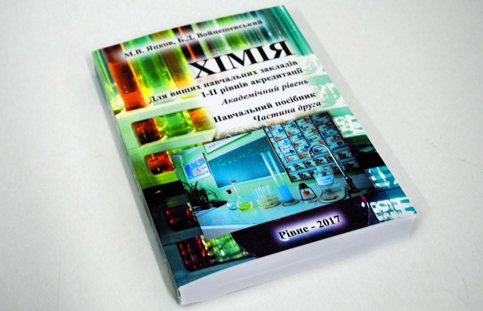 дизайн та підготовка до друку книг