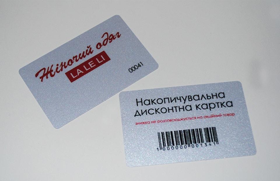 друк дисконтних карток