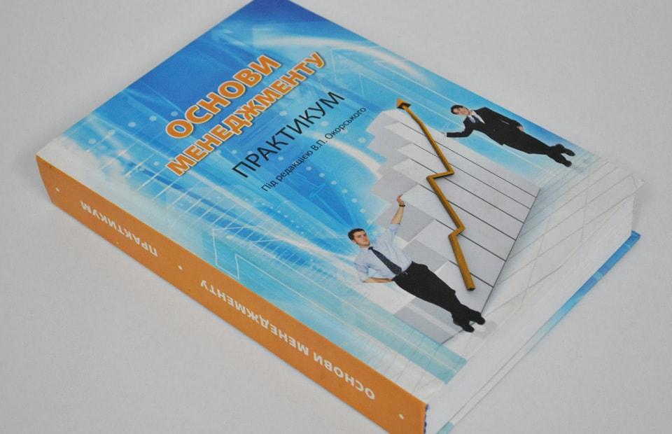 печать книг в Ровно