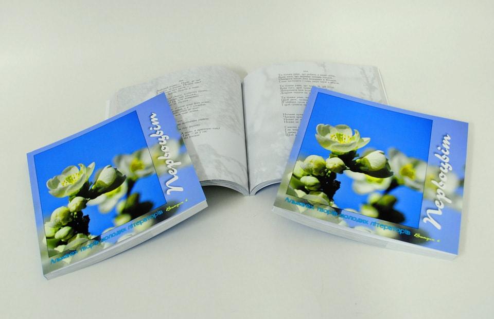 кольоровий друк книг