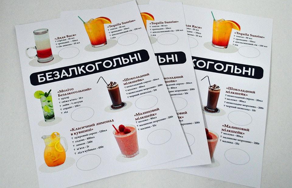 ламінація коктельних карт